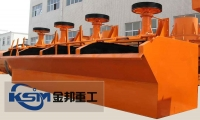 Flotation Cell/Flotation Mineral Processing/Flotation Machine For Sale